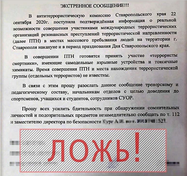 Глава Ставрополья назвал сообщения о возможности терактов «враньем» и провокацией
