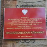 Руководитель ФМБА России Вероника Скворцова одобрила планы по реновации клиники Ленина в Кисловодске