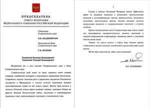 С Днем Ставропольского края!