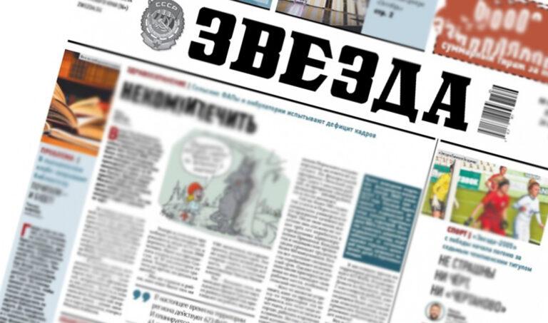 Учредитель пермской газеты оштрафован на 750 тысяч рублей за фейковый заголовок