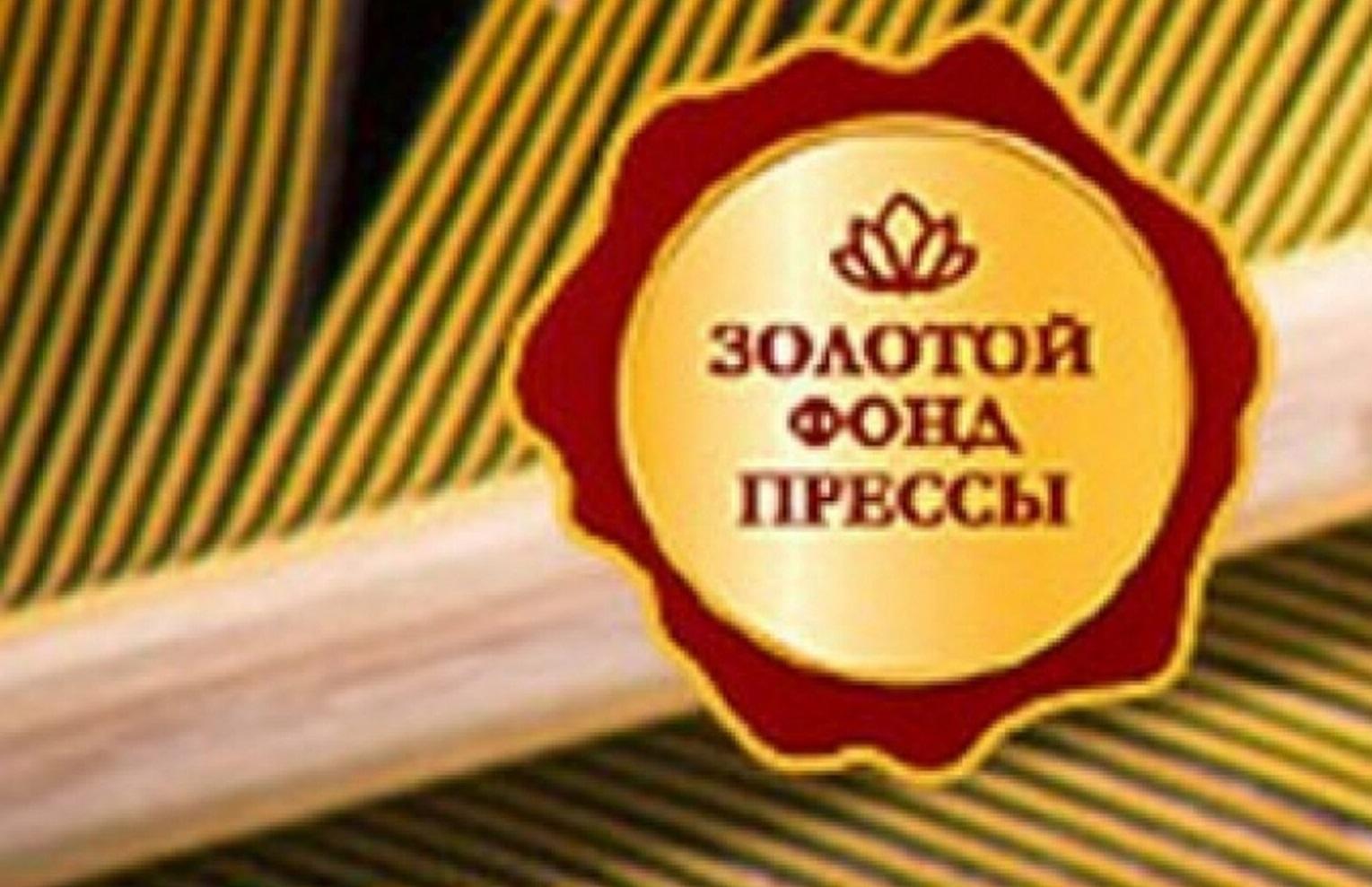 Продолжается прием заявок на участие в проекте «Золотой фонд прессы - 2021»