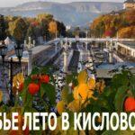 Панорамы.  Бабье лето в Кисловодске.