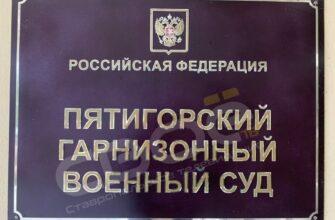 Прапорщик войсковой части приговорен за мошенничество к 70 тысячам штрафа