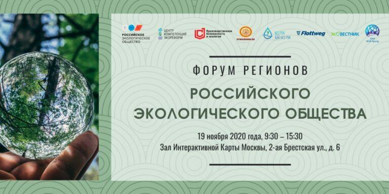 В Российском экологическом обществе 19 ноября состоится Форум, посвященный деятельности региональных отделений