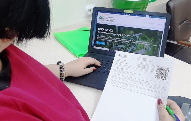 Удобное и безопасное дистанционное взаимодействие предлагает потребителями регоператор «ЖКХ»