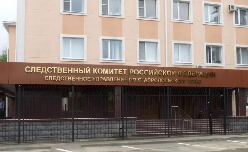 Представительница родительского комитета в кисловодской школе довела до попытки суицида одноклассницу дочери