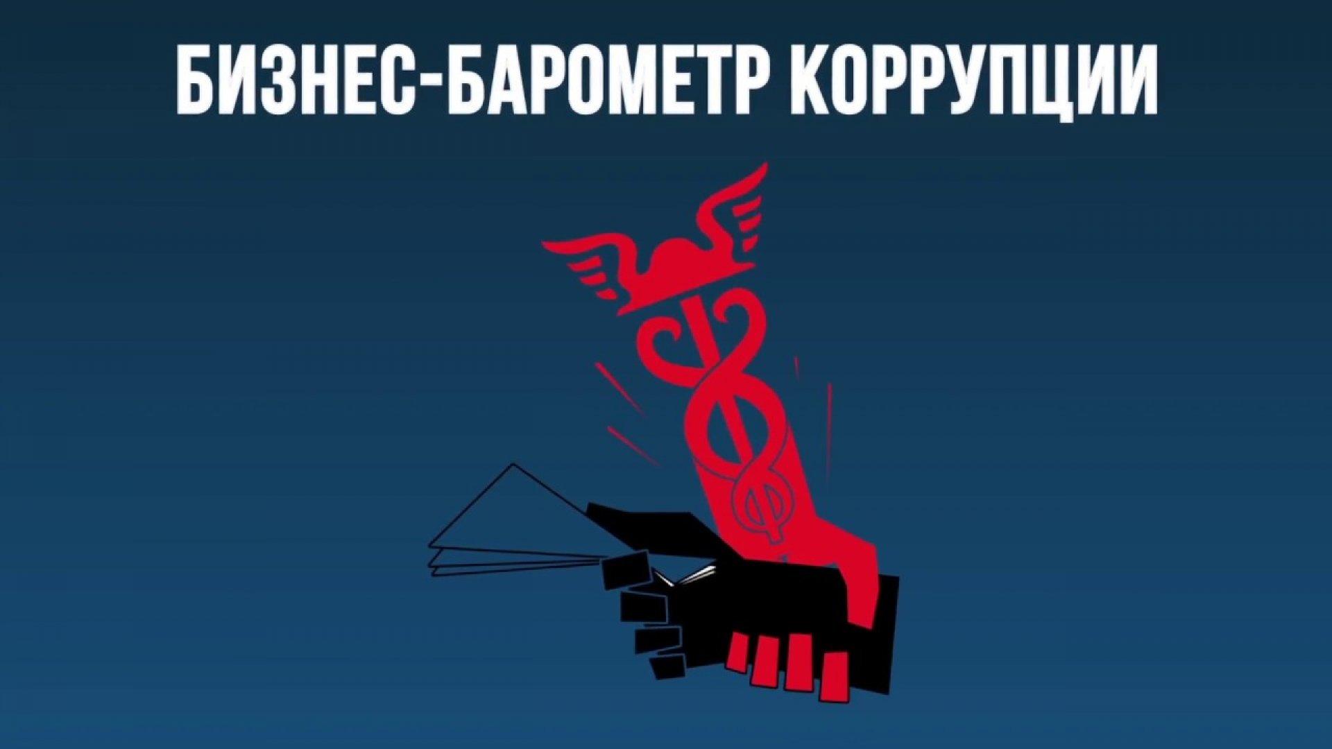 Что думаете о коррупции вы? Лидеры общественного мнения Ставрополья и предприниматели региона обратились к бизнесу