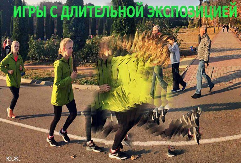 ИГРЫ С ДЛИТЕЛЬНОй ЭКСПОЗИЦИЕЙ.СЮРРЕАЛИЗМ