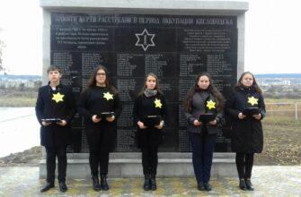 Посвящается памятной дате еврейской общины