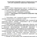 Сегодня в думе Ставрополья решается вопрос о снятии с памятников природы и заповедников статус охраняемых объектов. Депутатам на решение было дано... два дня