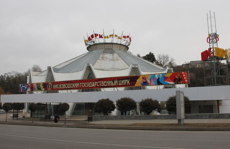 Кисловодский цирк на новогодних каникулах огни не зажжет