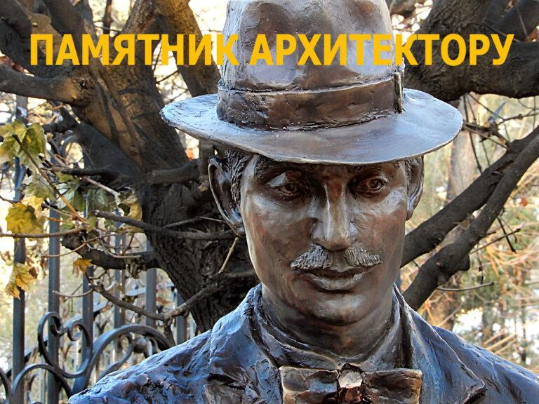 Памятник архитектору Ходжаеву