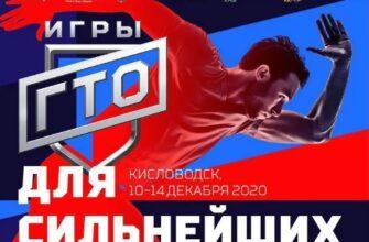 Внимание, журналисты! Есть возможность аккредитации на Первый Фестиваль чемпионов ГТО «Игры ГТО»