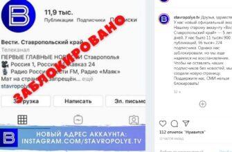"""Instagramзаблокировал аккаунт """"Вести. Ставропольский край"""""""