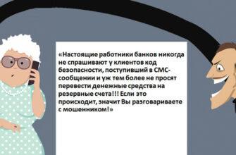 Пенсионерка в Кисловодске из-за излишней доверчивости лишилась порядка трехсот тысяч рублей
