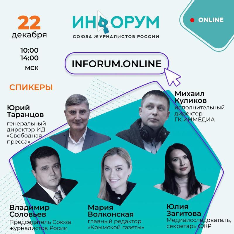 Внимание, журналисты: 22 декабря - новый Инфорум-онлайн СЖР в формате онлайн-планёрки