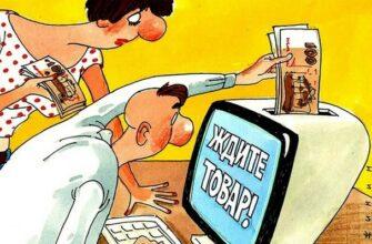 Будьте осторожны при покупках и продажах через интернет: мошенники не дремлют!