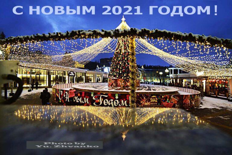 С НОВЫМ 2021-м!