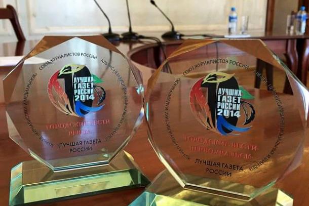 Журналисты, внимание: открыт прием заявок на конкурс «10 лучших газет России-2021»