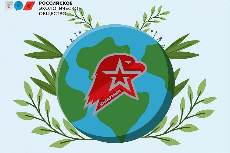 "Экологи-юнармейцы приглашают к конкурсу на лучший ""Эко-шеврон"""