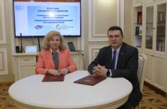 СЖР и Уполномоченный по правам человека в РФ подписали соглашение о взаимном сотрудничестве
