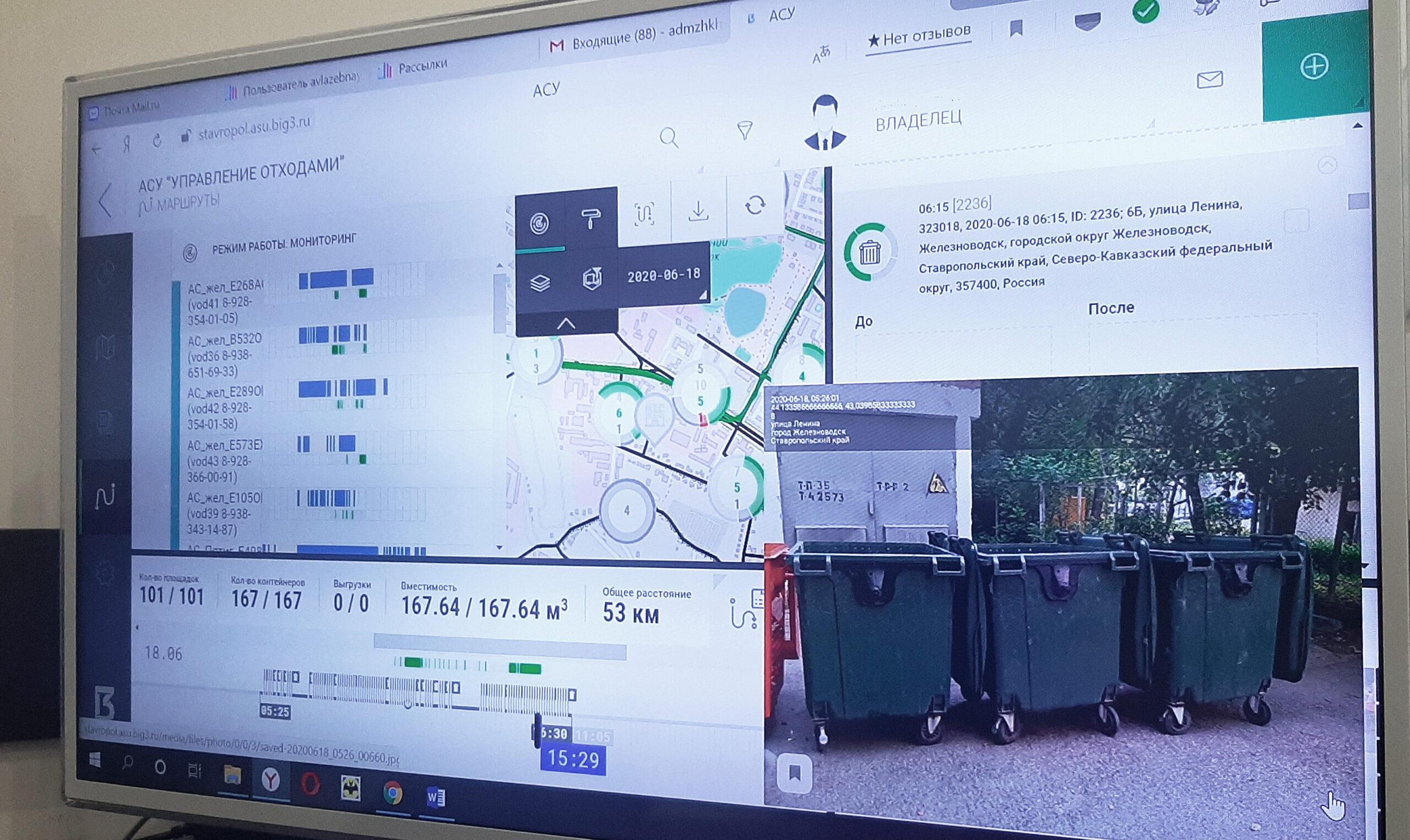Вывоз мусора на юге Ставрополья – под контролем«умной» программы