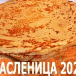 МАСЛЕНИЦА 2021 НАЧИНАЛАСЬ С ЦВЕТОВ
