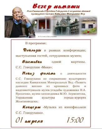 Музей-усадьба Н.А.Ярошенко приглашает жителей и гостей курорта на вечер памяти Станислава Говорухина