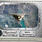 Виктория ТРИСКО: на Кавминводах отмечают Большой Космический день
