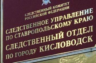 14 предполагаемых экстремистов задержаны в Кисловодске