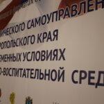 Молодые лидеры ученического самоуправления собрались в Кисловодске