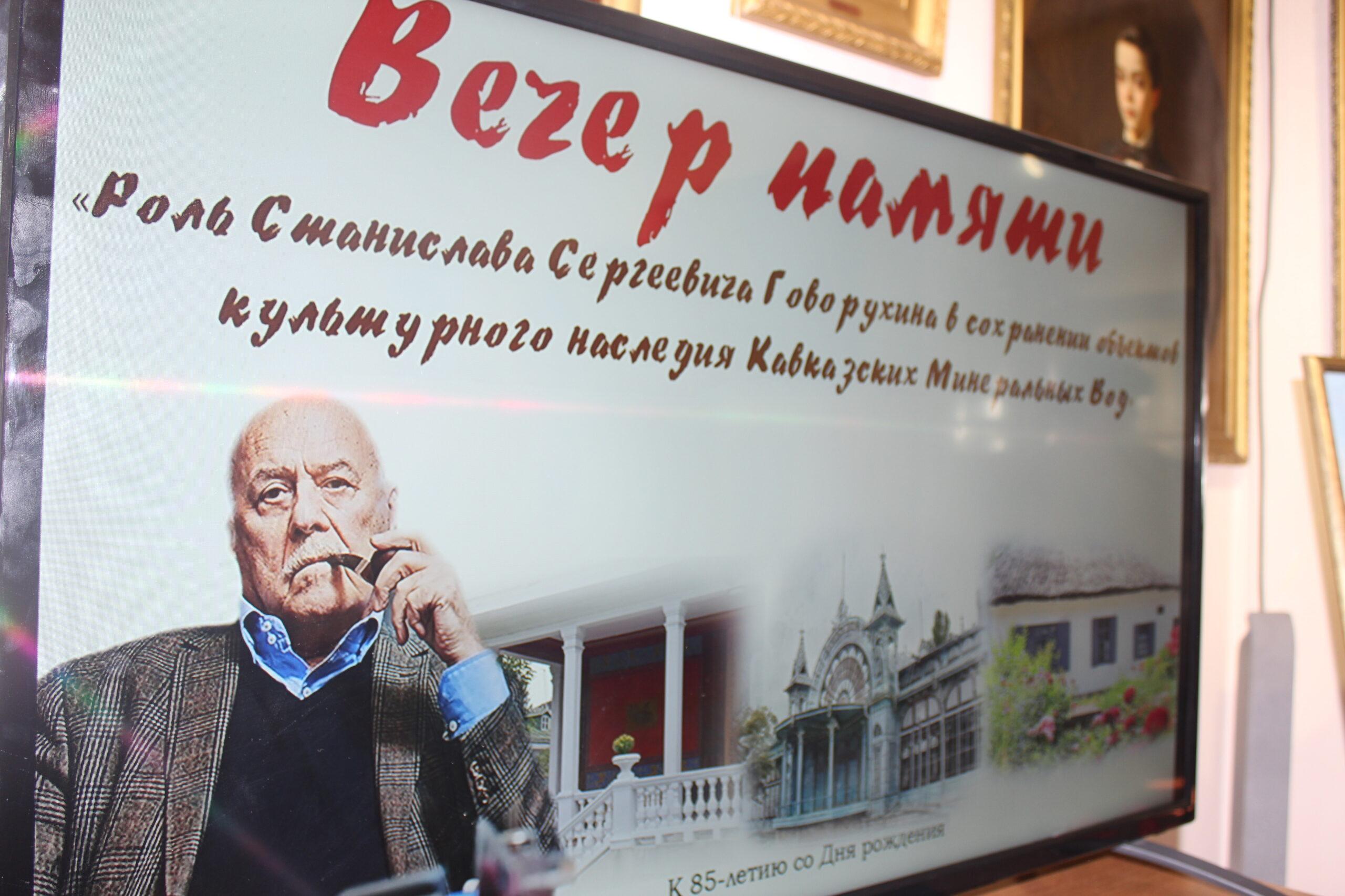 В Кисловодске в музее-усадьбе Н.А. Ярошенко прошел Вечер памяти Станислава Говорухина