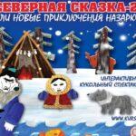 Праздничный январь в знаменитом Курзале