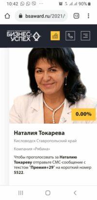 """Голосуем за проект реабилитации детей! Наталия Токарева - в финале премии """"Бизнес-Успех"""""""