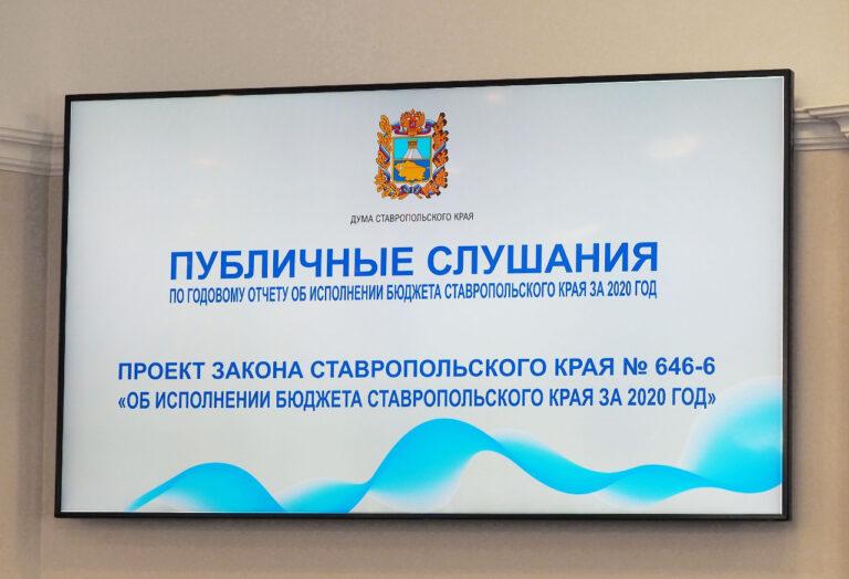 В Думе Ставрополья обсудили исполнение краевого бюджета-2020