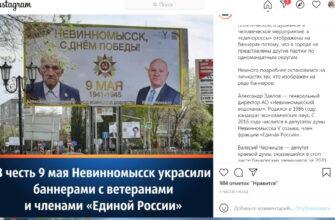 Жители Невинномысска негативно восприняли баннеры, посвященные Дню Победы, с совместными портретами ветеранов и единороссов