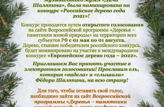 Друзья, ставропольцы, выбираем Российское дерево года - Шаляпинскую ель!