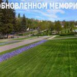 На обновленном мемориале. Кисловодск