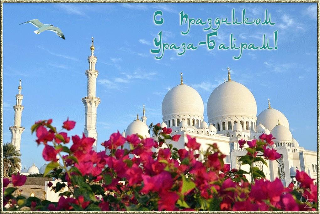 Мусульман России - с великим праздником Ураза Байрам!