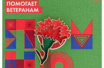 Ежегодная всероссийская благотворительная акции «Красная гвоздика» - простой способ помочь ветеранам