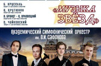 Цикл «Музыка звезд» состоится в зале имени Скрябина Северо-Кавказской государственной филармонии