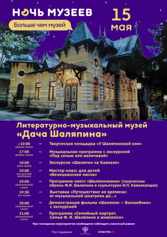 Ночь музеев на Даче Шаляпина