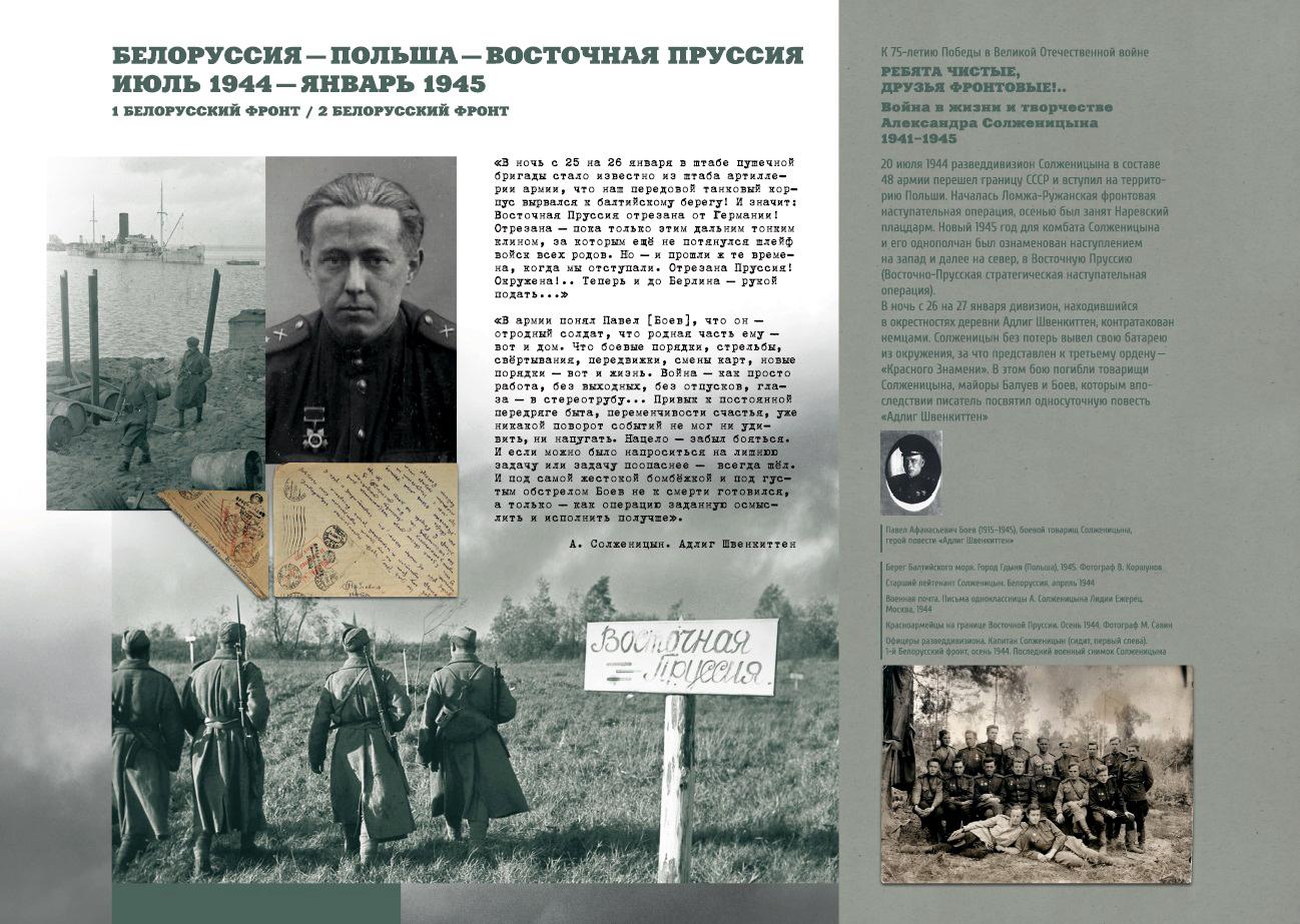 Планшетная выставка, посвященная военной теме в творчестве Солженицына, пройдет в Кисловодске
