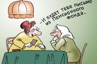 Продолжается повышение пенсионного возраста. Кто получит право на пенсию в 2021 году?