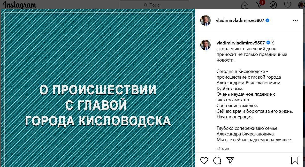 Глава администрации Кисловодска в тяжелом состоянии попал в больницу