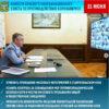На Ставрополье отменяются массовые мероприятия и планируется значительно ужесточить противовирусные меры