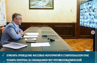 На Ставрополье планируется отменить массовые мероприятия и значительно ужесточить противовирусные меры