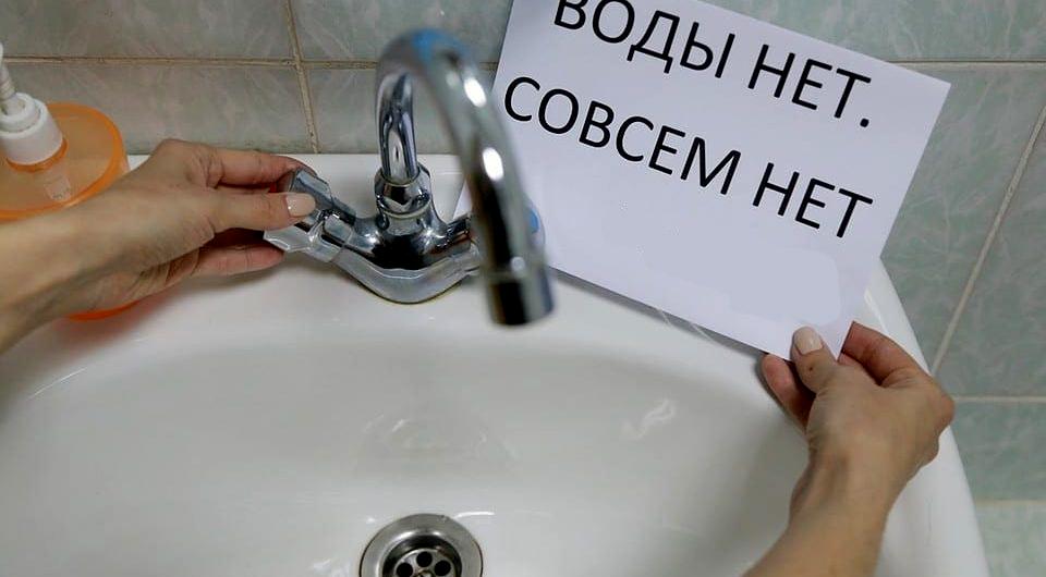 В Кисловодске с 22 по 23 июня в нескольких районах города отключат воду!