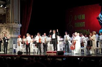 Фестиваль имени В.И.Сафонова завершился гала-концертом с участием известных актеров театра и кино