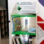 Буккроссинг-проект «Зеленая полка»: бери, читай, делись, обменивайся!